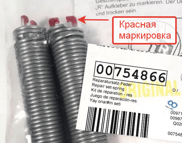 цветовая маркировка пружин посудомоечной машины